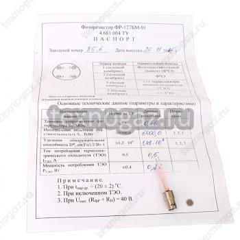 Фоторезистор ФР-127БМ-01 и паспорт