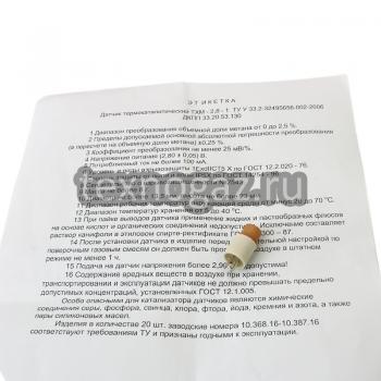 Датчик термокаталитический ТХМ-2,8-1 и этикетка