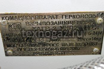 Командоаппарат КАГВ- - маркировка