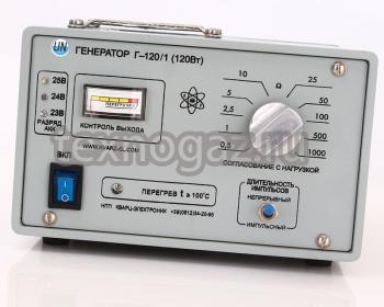 генератор г120-1