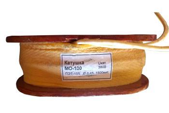 Катушки типа МО-100-3