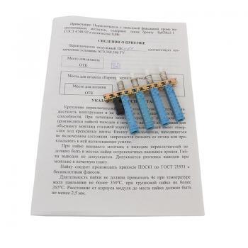 Переключатели ПКн61, ПКн81 - фото 4